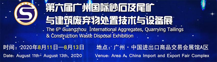 广州国际砂石展